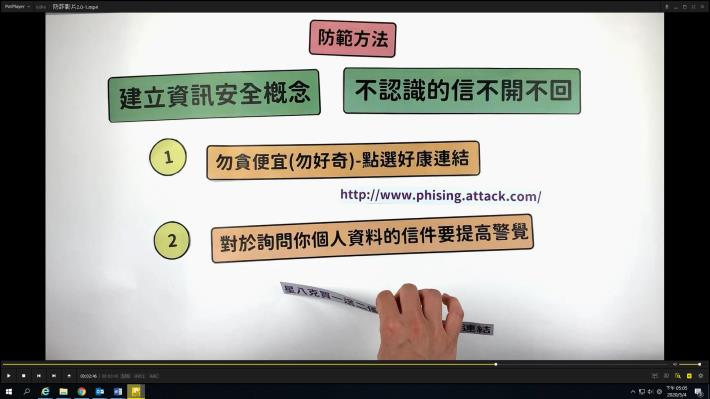防詐新知宣導影片截圖04