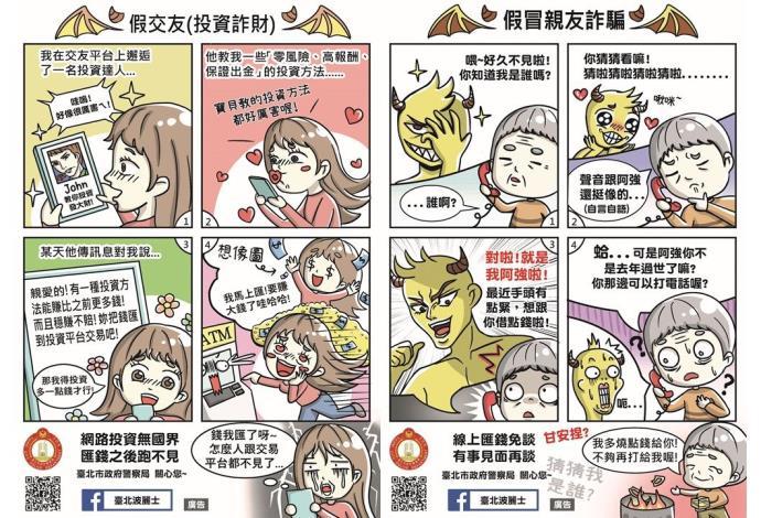 01漫畫宣導素材假交友及假親友