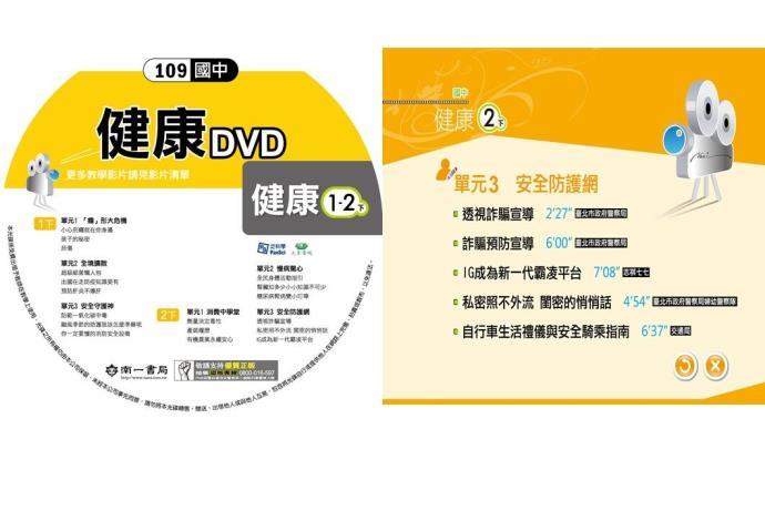 00國中健康2下DVD選單