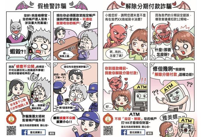 02漫畫宣導素材假檢警及假解除分期付款