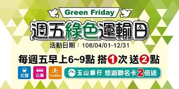 持續宣導「週五綠色運輸日」