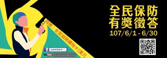 107年全民保防有獎徵答活動