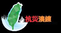 地震抗災演練網