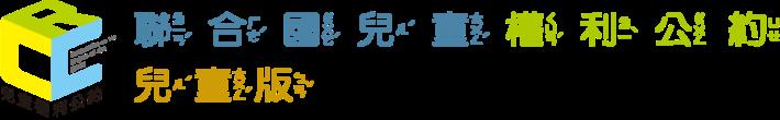CRC 資訊網(含兒童版)