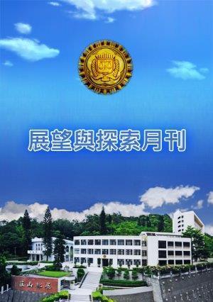 展望與探索月刊(法務部調查局)