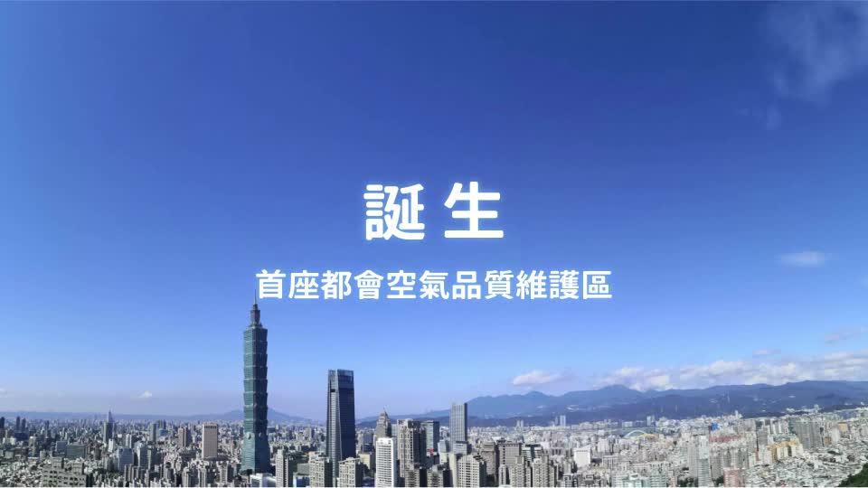 臺北市第一期空氣品質維護區政策懶人包