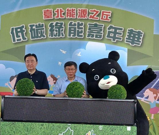 柯市長劉局長熊讚共同推動綠能源降低碳排放啟動儀式[開啟新連結]