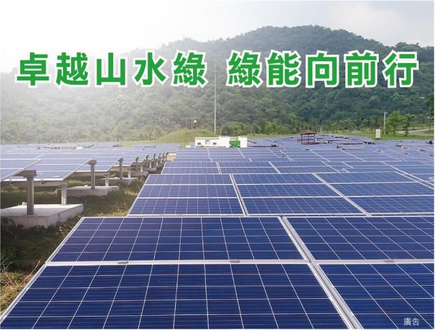 「臺北能源之丘2.0」太陽光電系統完工願景圖[開啟新連結]