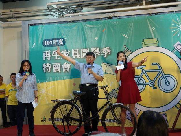 市長現場拍賣幸福牌腳踏車[開啟新連結]