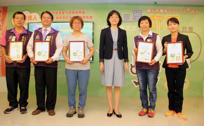 臺北市低碳永續家園認證評等 共三張圖[開啟新連結]