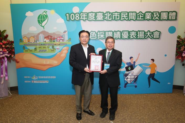 中華紙漿股份有限公司綠色採購申報金額優異頒發感謝狀