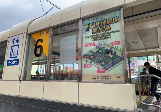 捷運西門站6號出口禁菸宣導海報