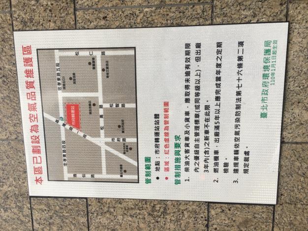 市府轉運站管制範圍