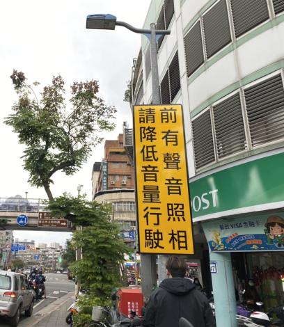固定式高噪車輛偵攝系統前設有告示牌