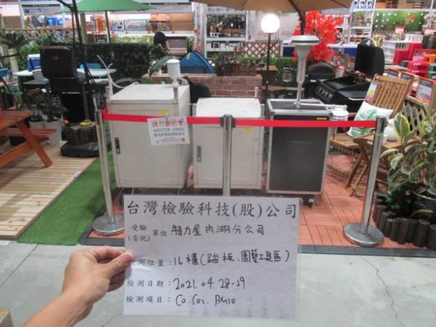 室內空氣品質稽查檢測現場照片-特力屋內湖店1