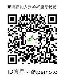 LINE@「臺北市環保局-定檢好康愛報報」QR CODE