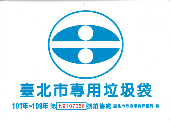 107-109販售標章