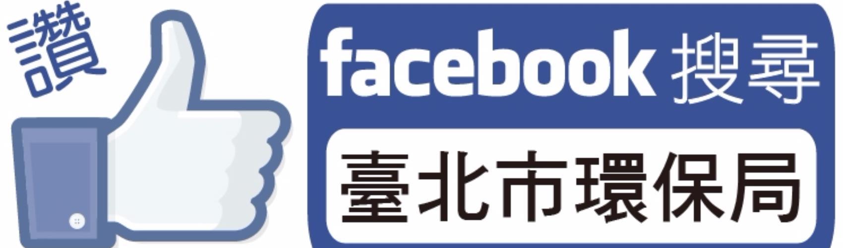 臺北市環保局FB