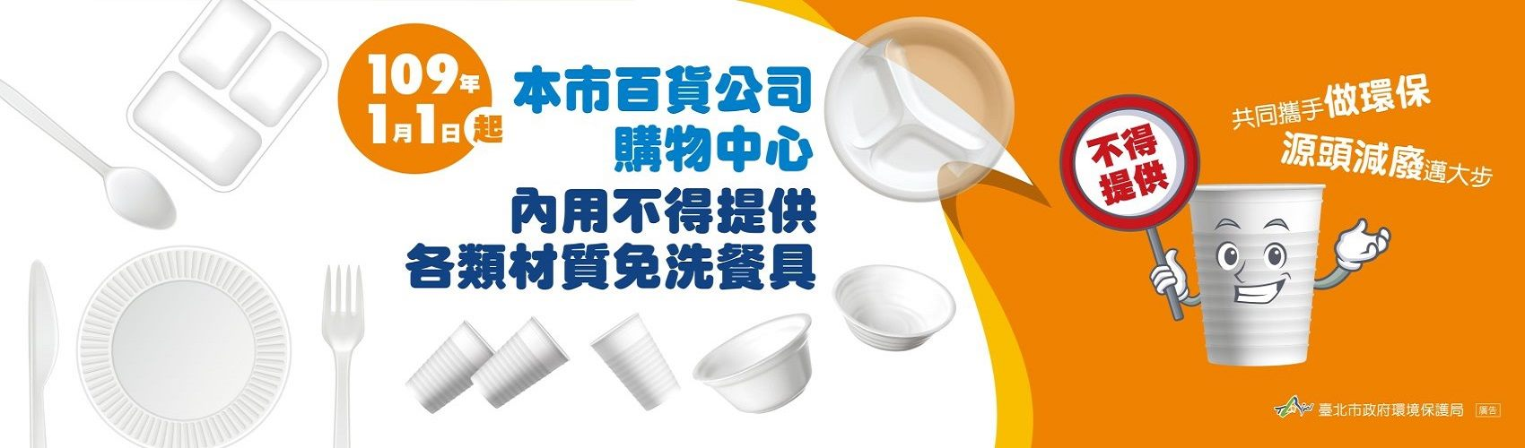 免洗餐具限制使用對象及實施方式相關資訊