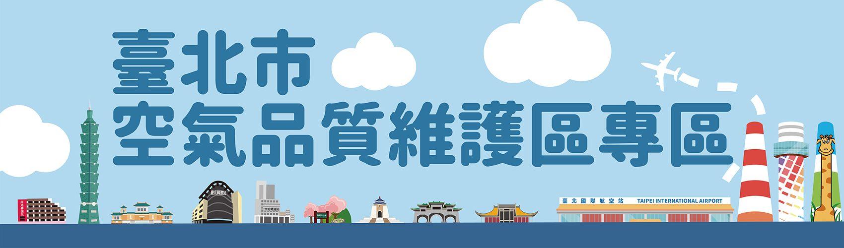 臺北市「空氣品質維護區」