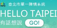 HELLO TAIPEI 臺北市單一陳情系統