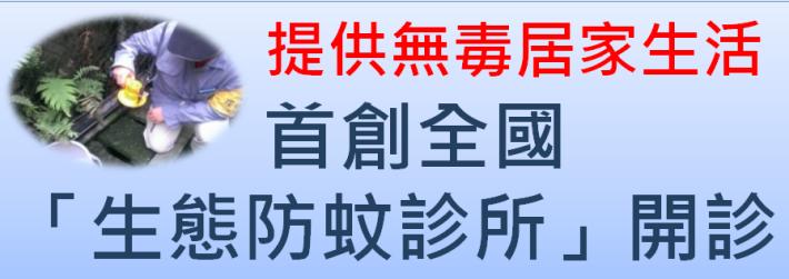 臺北市環保局首創全國「生態防蚊診所」開診