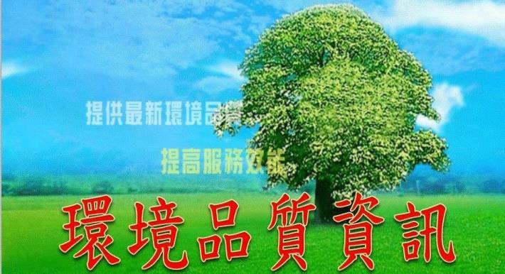 環境品質資訊[開啟新連結]