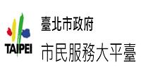 臺北市民e點通[開啟新連結]