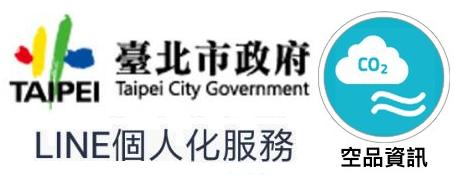 臺北市政府LINE空品資訊訂閱服務