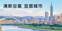 清新空氣行動2.0