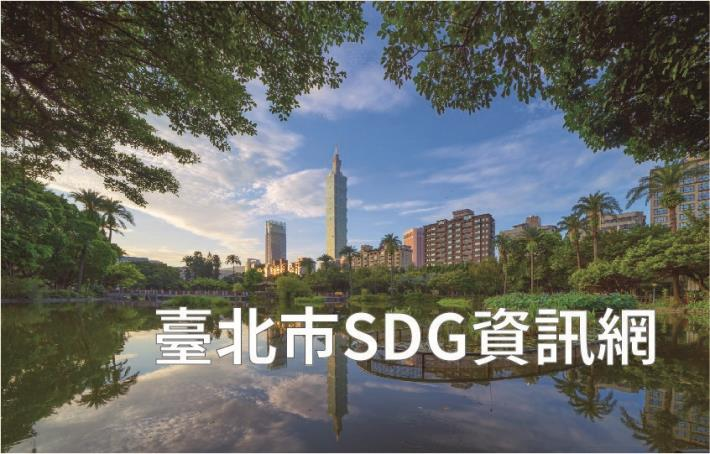 臺北永續發展資訊網