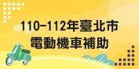 110-112年臺北市電動機車補助