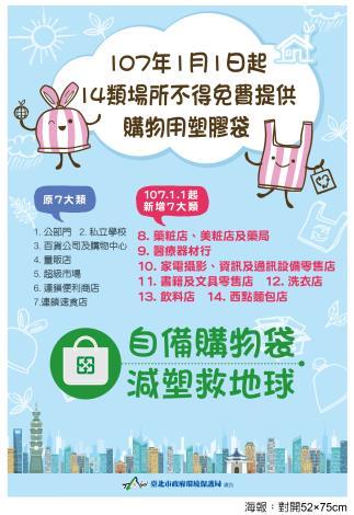 107年1月1日擴大限用塑膠袋宣導海報