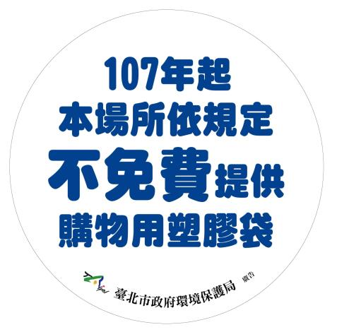 107年1月1日擴大限用塑膠袋宣導貼紙