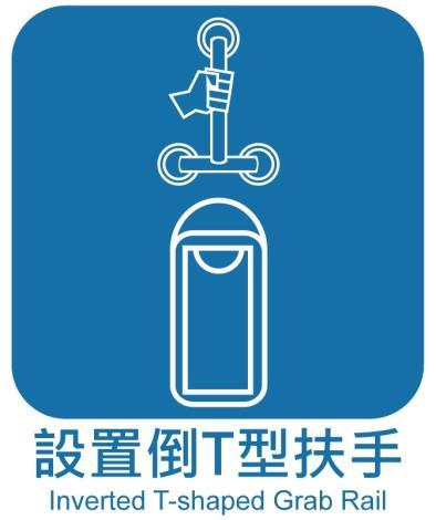 倒T型扶手標誌-藍色(有加英文字)[開啟新連結]
