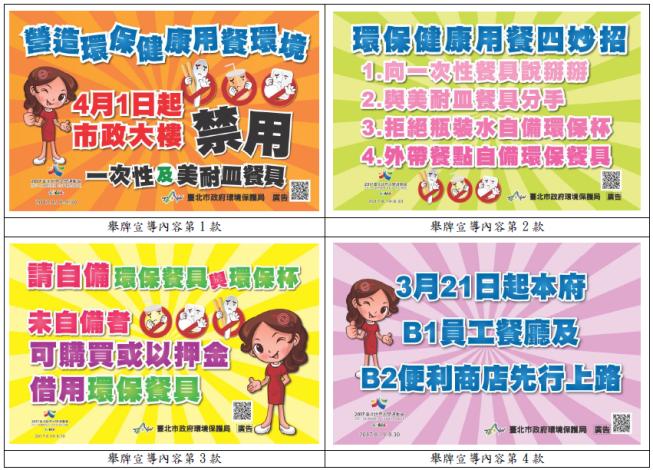 臺北市政府市政大樓「禁用一次性及美耐皿餐具」舉牌宣導內容.PNG
