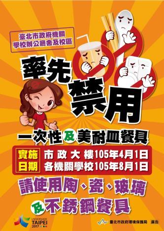 「臺北市政府禁用一次性及美耐皿餐具」宣導  共四張[開啟新連結]