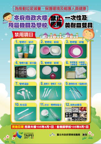 「臺北市政府禁用一次性及美耐皿餐具」宣導海報第二款.PNG