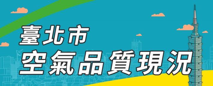 臺北市空氣品質現況[開啟新連結]