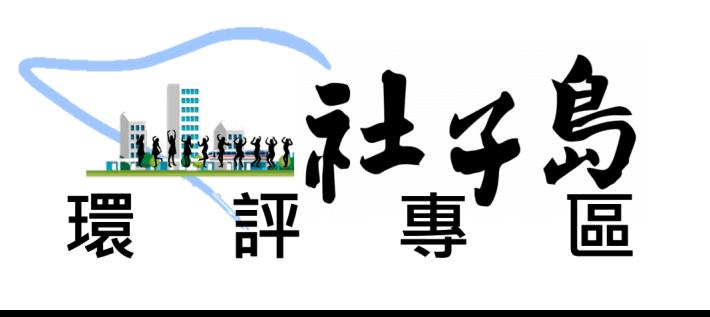 社子島專區