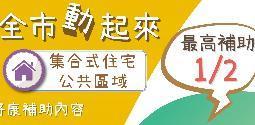 臺北市社區節能改造補助計畫