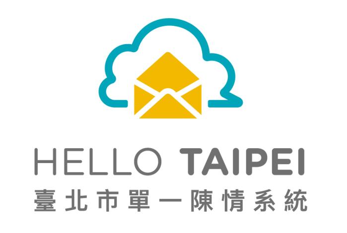 臺北市單一陳情系統「HELLO TAIPEI」