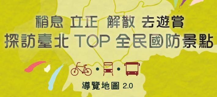 「臺北TOP全民國防景點導覽地圖2.0版」