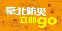 臺北防災-立即GO  電子書