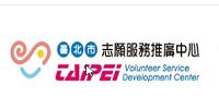 志願服務推廣中心