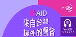 國合會廣播節目「欸 (AID),來自臺灣援外的聲音」