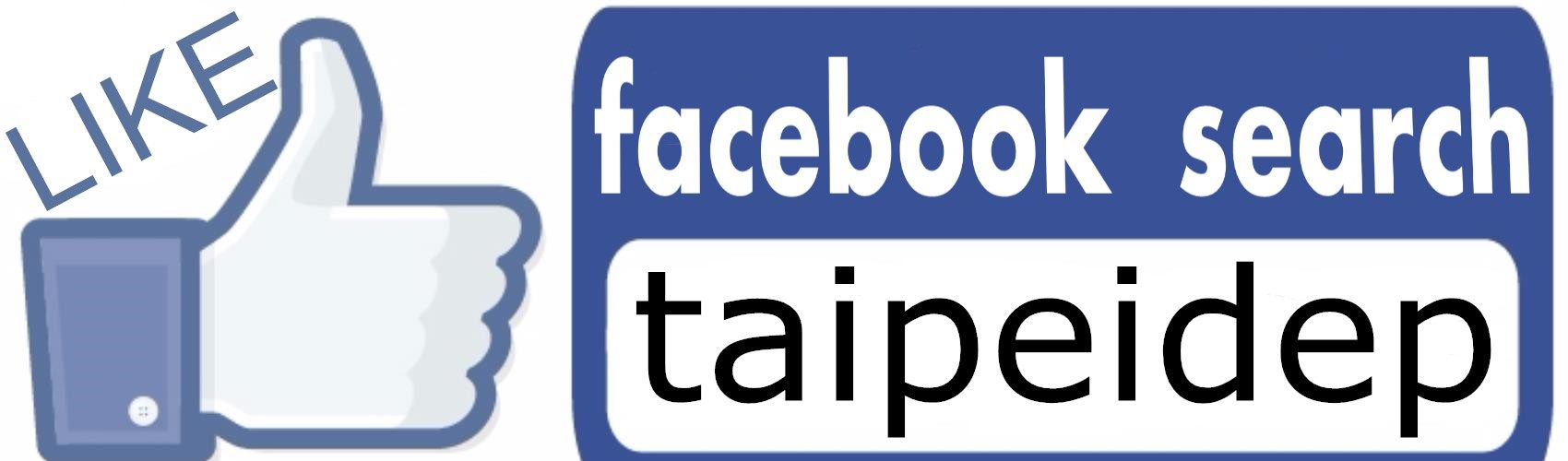 TPEDEP-FB(Chinese)[Open in new window]