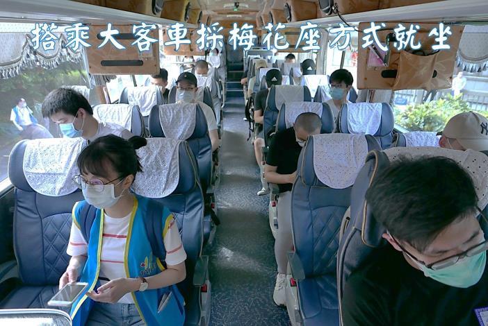 搭乘大客車採梅花座方式就坐