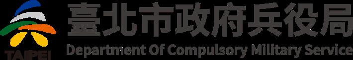 兵役局Logo-含名稱左右排