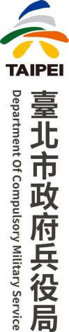 兵役局Logo-含名稱直排